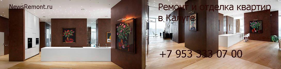 Ремонт квартир под ключ - от 2990 руб в компании Skotdelka