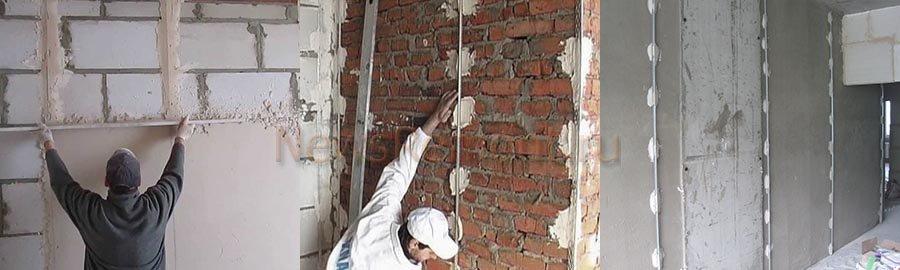 Штукатурка стен по маякам, технология выставления маяков